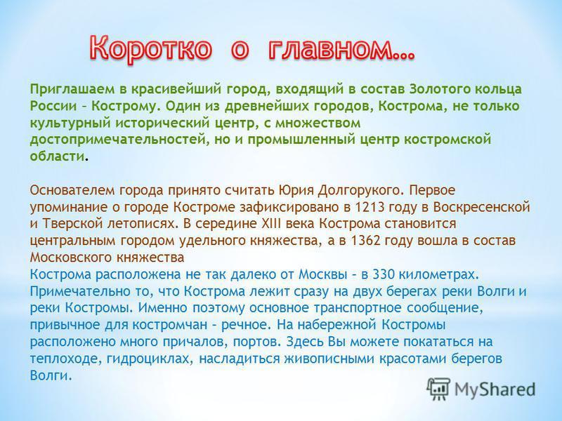 Приглашаем в красивейший город, входящий в состав Золотого кольца России – Кострому. Один из древнейших городов, Кострома, не только культурный исторический центр, с множеством достопримечательностей, но и промышленный центр костромской области. Осно