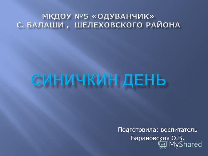 Подготовила: воспитатель Барановская О.В.
