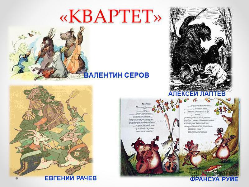 «КВАРТЕТ» ВАЛЕНТИН СЕРОВ АЛЕКСЕЙ ЛАПТЕВ ЕВГЕНИЙ РАЧЕВ ФРАНСУА РУЙЕ