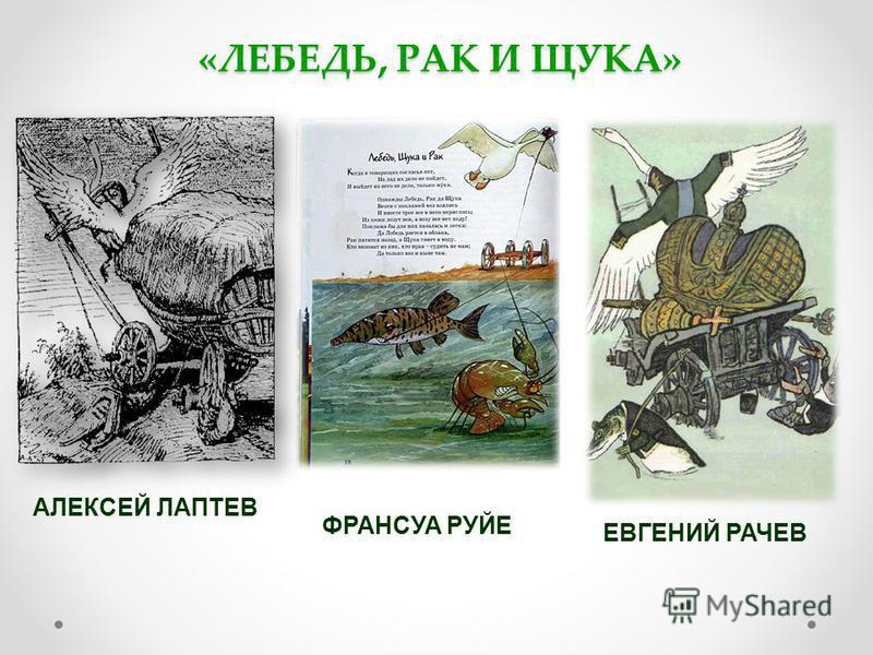 «ЛЕБЕДЬ, РАК И ЩУКА» АЛЕКСЕЙ ЛАПТЕВ ЕВГЕНИЙ РАЧЕВ ФРАНСУА РУЙЕ