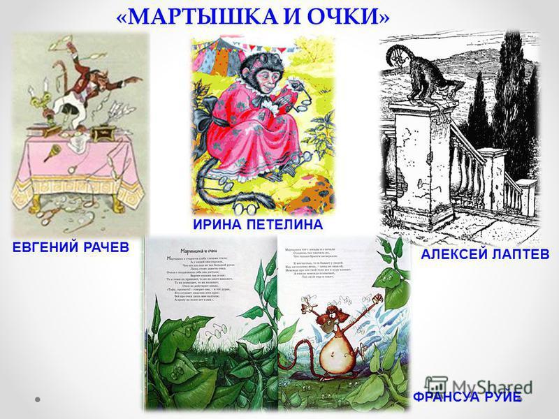 «МАРТЫШКА И ОЧКИ» ЕВГЕНИЙ РАЧЕВ ИРИНА ПЕТЕЛИНА АЛЕКСЕЙ ЛАПТЕВ ФРАНСУА РУЙЕ