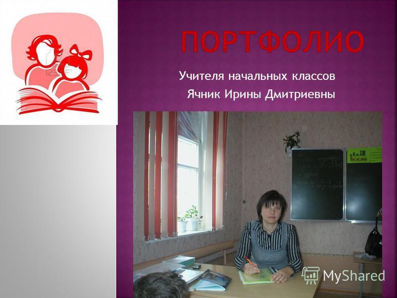 Учителя начальных классов Ячник Ирины Дмитриевны