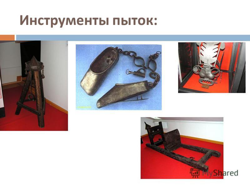Инструменты пыток :