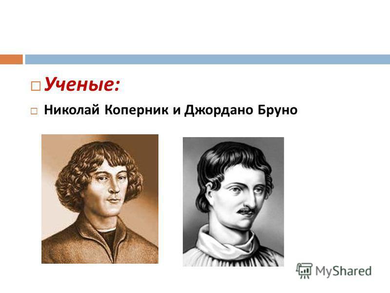 Ученые : Николай Коперник и Джордано Бруно
