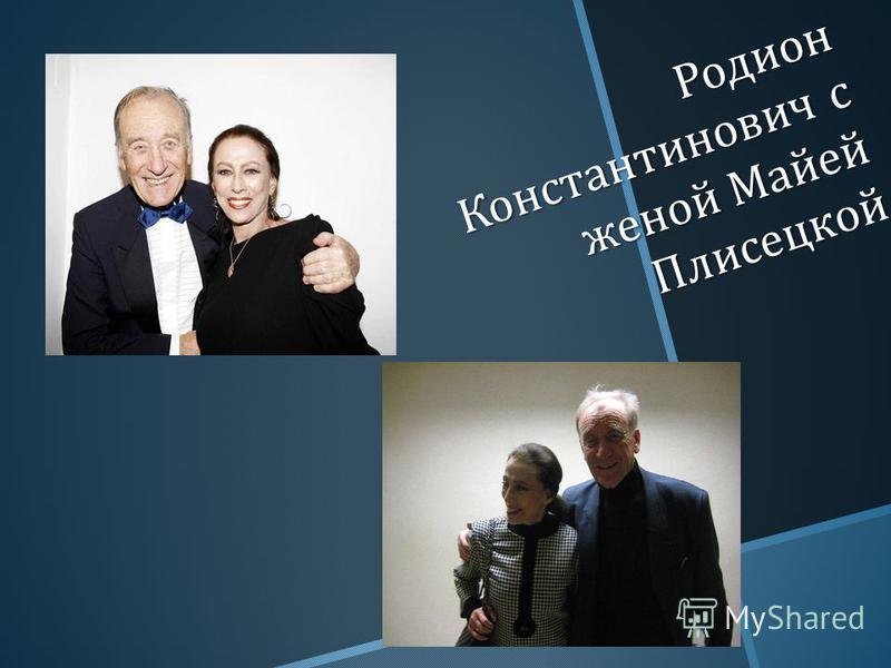 Родион Константинович с женой Майей Плисецкой