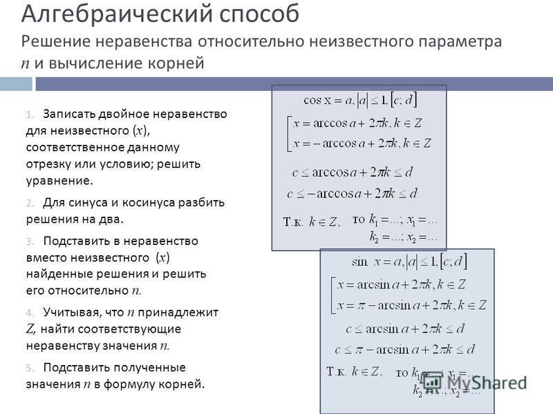 Алгебраический способ Решение неравенства относительно неизвестного параметра n и вычисление корней 1. Записать двойное неравенство для неизвестного ( x ), соответственное данному отрезку или условию ; решить уравнение. 2. Для синуса и косинуса разби