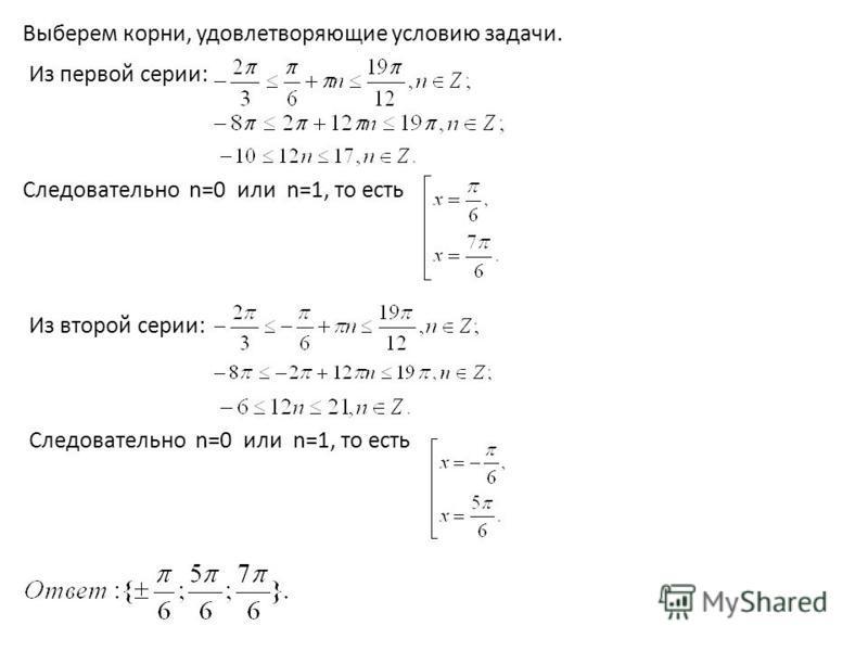 Выберем корни, удовлетворяющие условию задачи. Из первой серии: Следовательно n=0 или n=1, то есть Из второй серии: Следовательно n=0 или n=1, то есть
