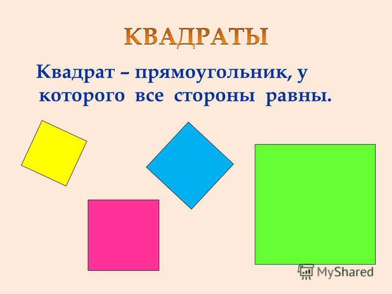 Квадрат – прямоугольник, у которого все стороны равны.
