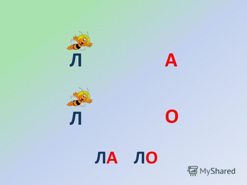 ЛА Л О ЛАЛАЛОЛО