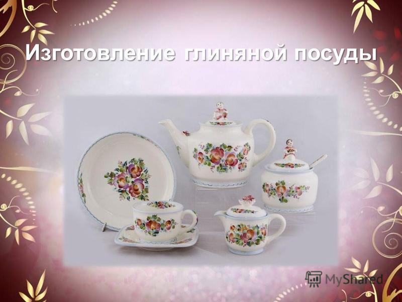 Изготовление глиняной посуды