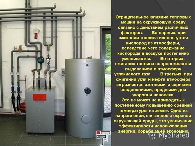 Отрицательное влияние тепловых машин на окружающую среду связано с действием различных факторов. Во-первых, при сжигании топлива используется кислород из атмосферы, вследствие чего содержание кислорода в воздухе постепенно уменьшается. Во-вторых, сжи