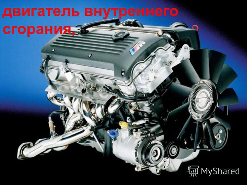 двигатель внутреннего сгорания,