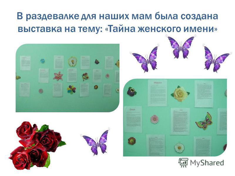 В раздевалке для наших мам была создана выставка на тему: «Тайна женского имени»
