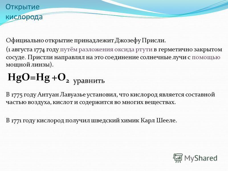 Открытие кислорода Официально открытие принадлежит Джозефу Присли. (1 августа 1774 году путём разложения оксида ртути в герметично закрытом сосуде. Пристли направлял на это соединение солнечные лучи с помощью мощной линзы). HgO=Hg +O 2 уравнять В 177