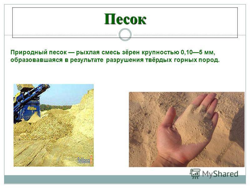 Песок. Природный песок рыхлая смесь зёрен крупностью 0,105 мм, образовавшаяся в результате разрушения твёрдых горных пород.