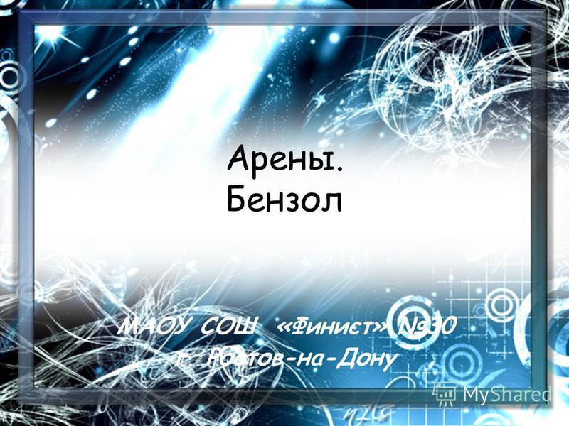 Арены. Бензол МАОУ СОШ «Финист» 30 г. Ростов-на-Дону