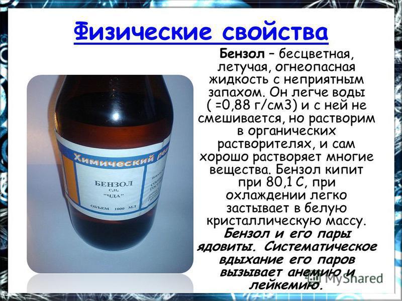 Физические свойства Бензол – бесцветная, летучая, огнеопасная жидкость с неприятным запахом. Он легче воды ( =0,88 г/см 3) и с ней не смешивается, но растворим в органических растворителях, и сам хорошо растворяет многие вещества. Бензол кипит при 80