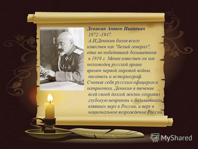 Деникин Антон Иванович 1872 -1947. А.И.Деникин более всего известен как