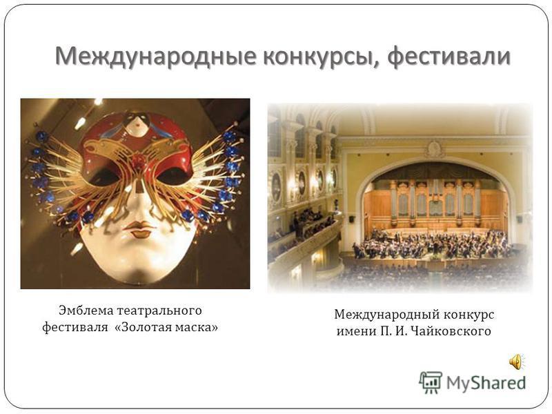 Международные конкурсы, фестивали Эмблема театрального фестиваля « Золотая маска » Международный конкурс имени П. И. Чайковского