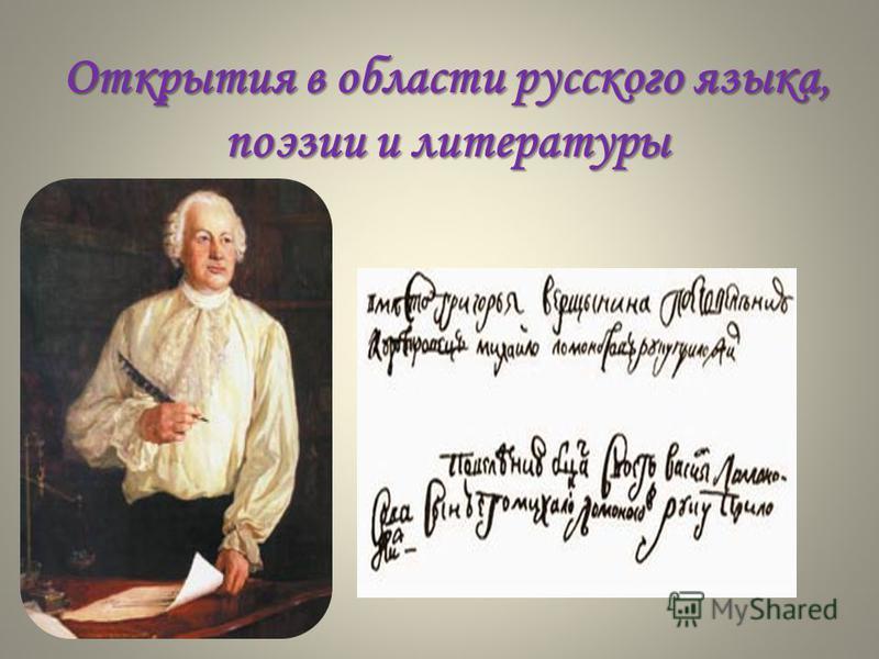 Открытия в области русского языка, поэзии и литературы
