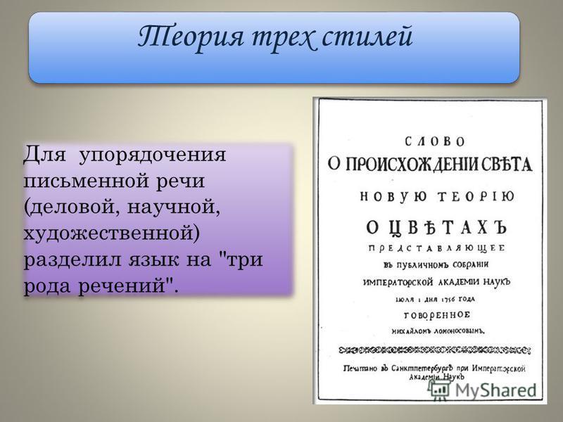 Теория трех стилей Для упорядочения письменной речи (деловой, научной, художественной) разделил язык на три рода речений.