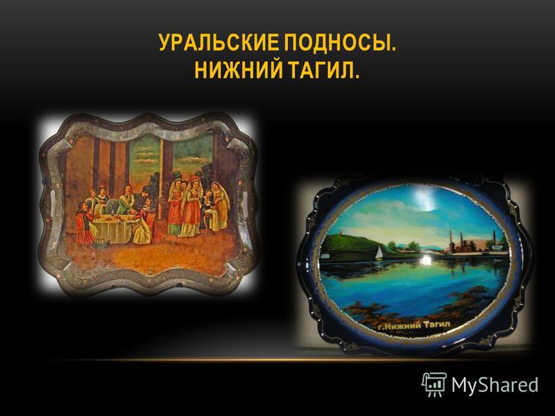 ИСТОРИЯ ПРОМЫСЛА РОСПИСИ ПОДНОСОВ. Промысел расписных металлических подносов возник в середине XVIIIв. на Урале, где были расположены металлургические заводы Демидовых (Нижний Тагил, Невьянск, Верх-Нейвинск), и только в первой половине XIX века подно