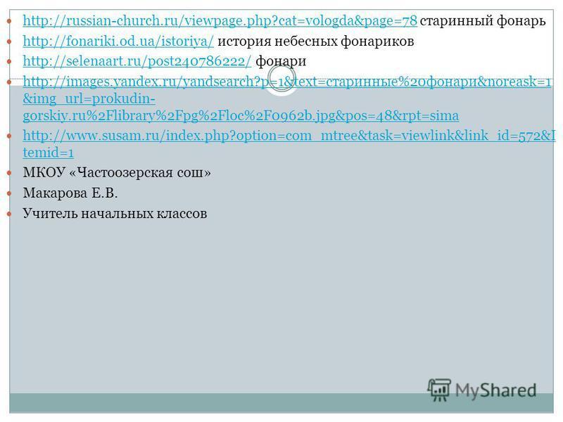 http://russian-church.ru/viewpage.php?cat=vologda&page=78 старинный фонарь http://russian-church.ru/viewpage.php?cat=vologda&page=78 http://fonariki.od.ua/istoriya/ история небесных фонариков http://fonariki.od.ua/istoriya/ http://selenaart.ru/post24