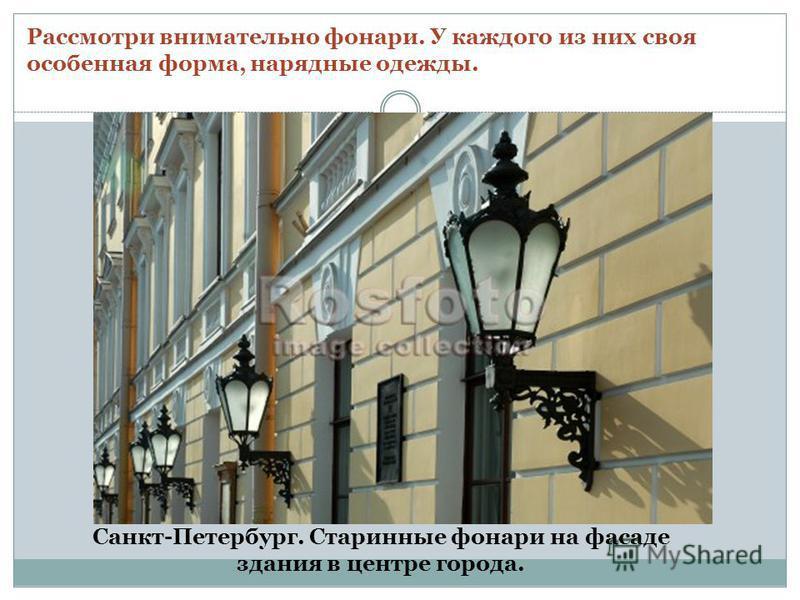 Санкт-Петербург. Старинные фонари на фасаде здания в центре города. Рассмотри внимательно фонари. У каждого из них своя особенная форма, нарядные одежды.