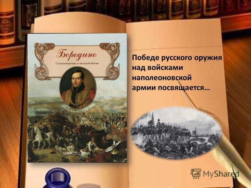 Бородино стих скачать бесплатно книгу