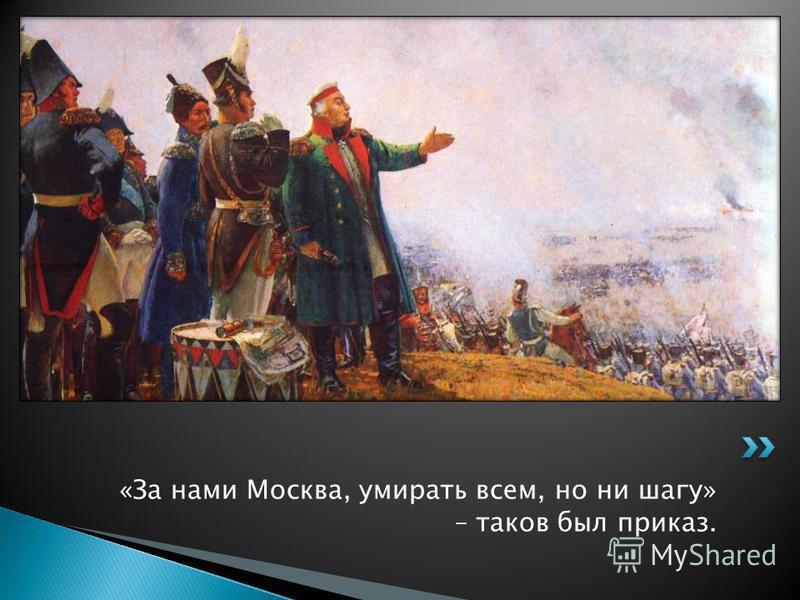 «За нами Москва, умирать всем, но ни шагу» – таков был приказ.