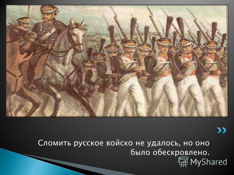 Сломить русское войско не удалось, но оно было обескровлено.