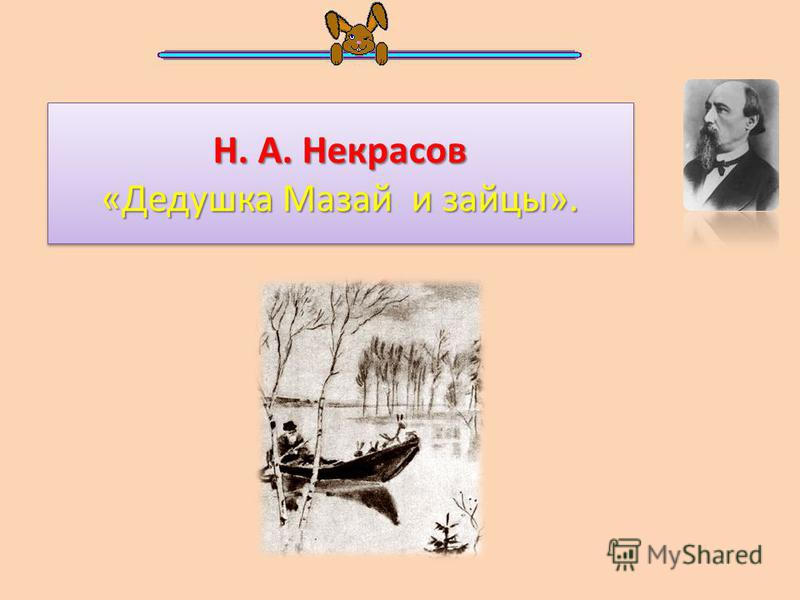 Н. А. Некрасов «Дедушка Мазай и зайцы».