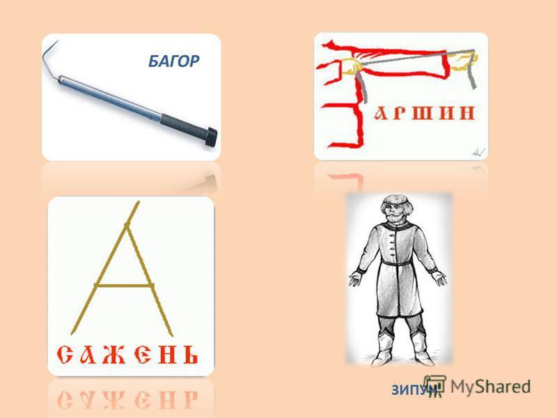 БАГОР ЗИПУН