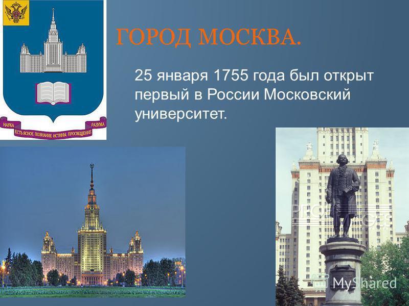 ГОРОД МОСКВА. 25 января 1755 года был открыт первый в России Московский университет.