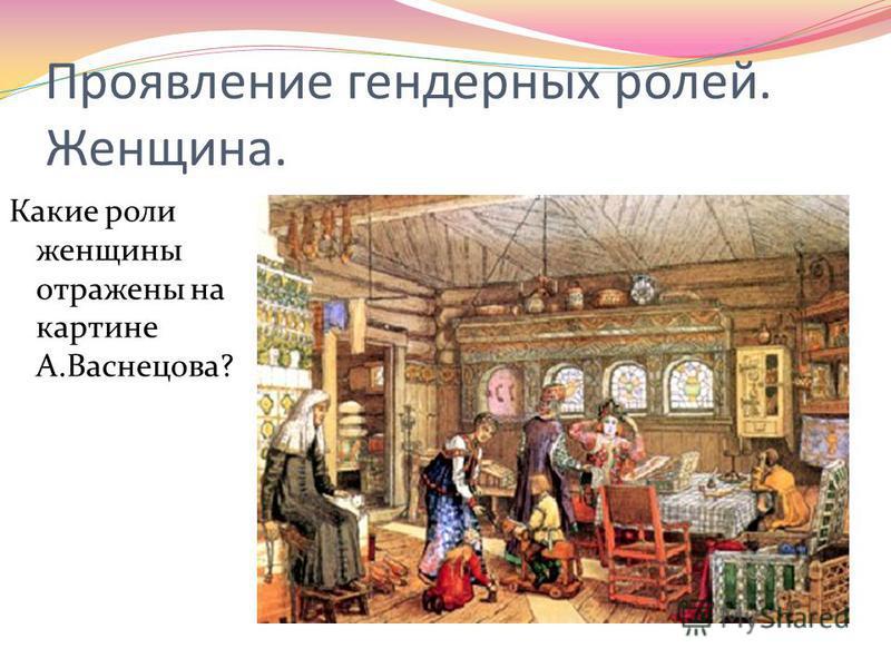 Проявление гендерных ролей. Женщина. Какие роли женщины отражены на картине А.Васнецова?