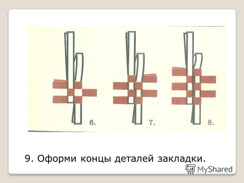 9. Оформи концы деталей закладки.