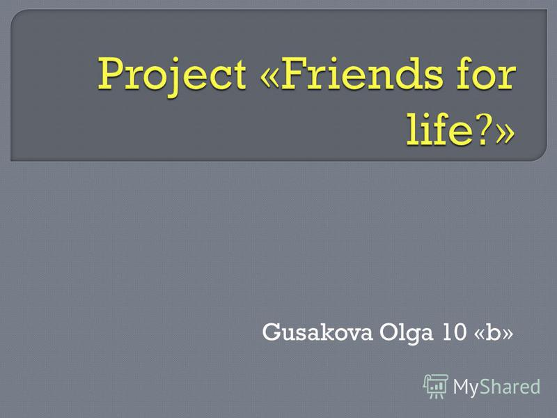 Gusakova Olga 10 «b»
