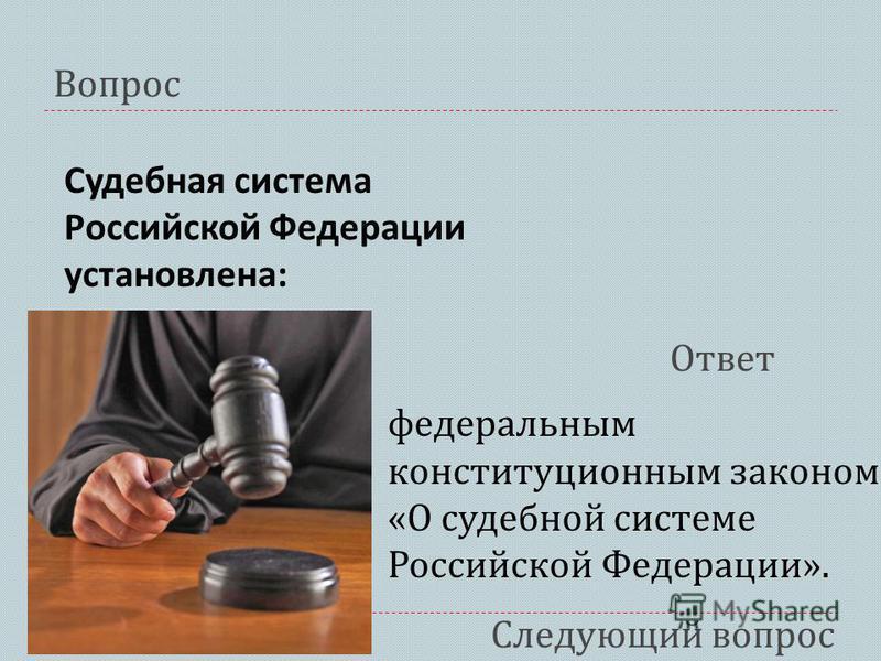 Судебная система Российской Федерации установлена : Ответ Вопрос Следующий вопрос федеральным конституционным законом « О судебной системе Российской Федерации ».