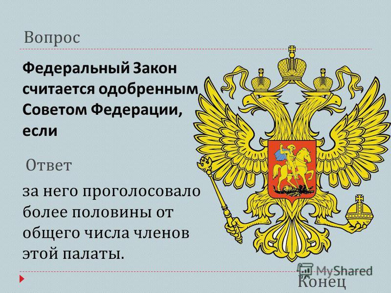 Ответ Вопрос Федеральный Закон считается одобренным Советом Федерации, если за него проголосовало более половины от общего числа членов этой палаты. Конец