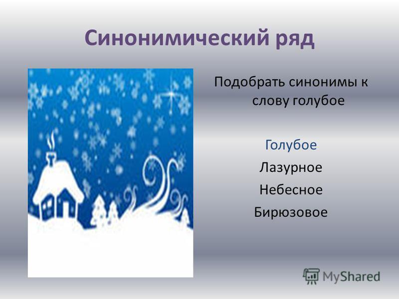 Синонимический ряд Подобрать синонимы к слову голубое Голубое Лазурное Небесное Бирюзовое