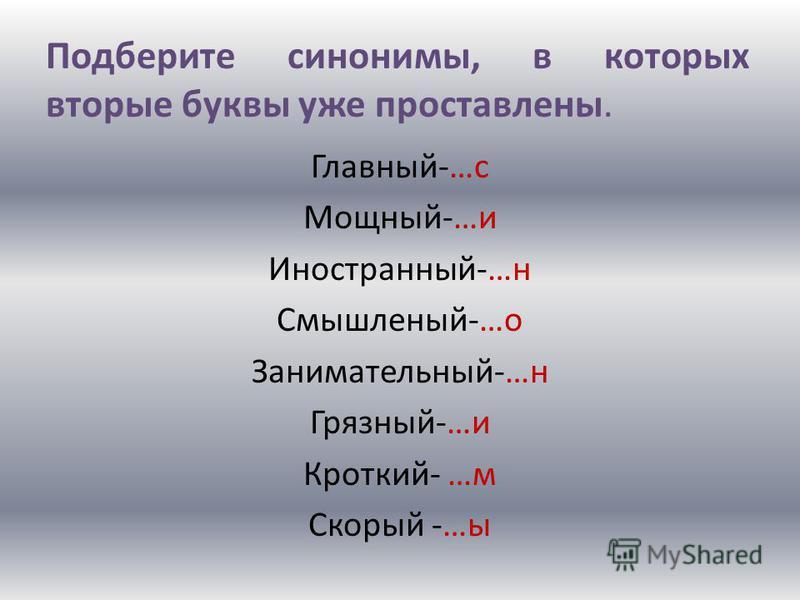 Подберите синонимы, в которых вторые буквы уже проставлены. Главный-…с Мощный-…и Иностранный-…н Смышленый-…о Занимательный-…н Грязный-…и Кроткий- …м Скорый -…ы
