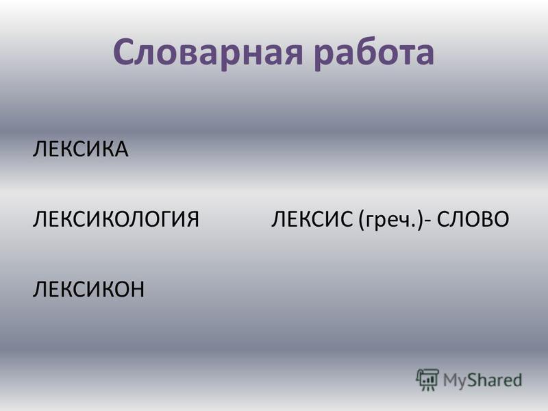 Словарная работа ЛЕКСИКА ЛЕКСИКОЛОГИЯ ЛЕКСИС (греч.)- СЛОВО ЛЕКСИКОН