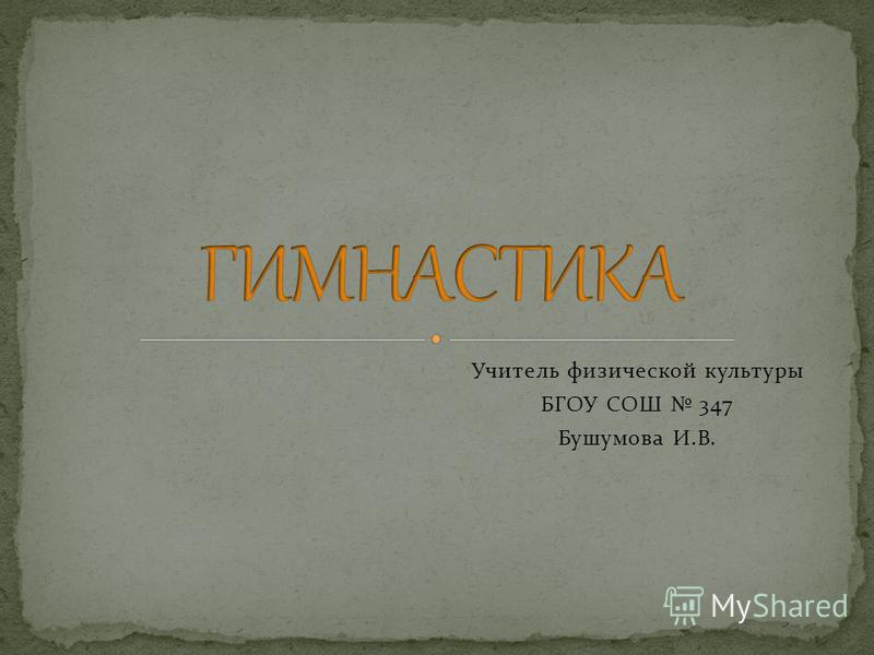 Учитель физической культуры БГОУ СОШ 347 Бушумова И.В.