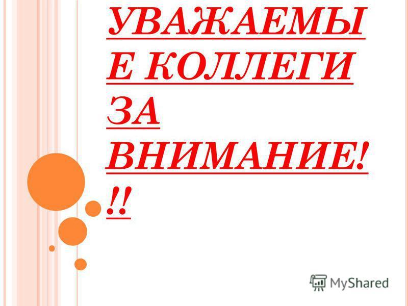 СПАСИБО, УВАЖАЕМЫ Е КОЛЛЕГИ ЗА ВНИМАНИЕ! !!