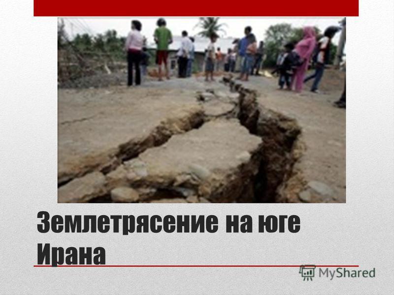 Землетрясение на юге Ирана