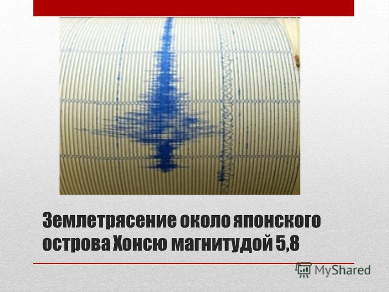 Землетрясение около японского острова Хонсю магнитудой 5,8