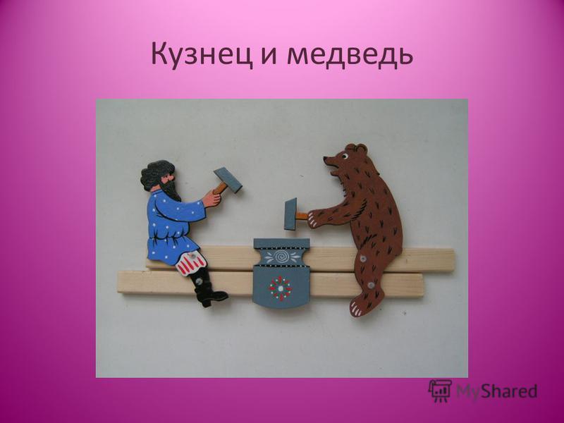 Кузнец и медведь