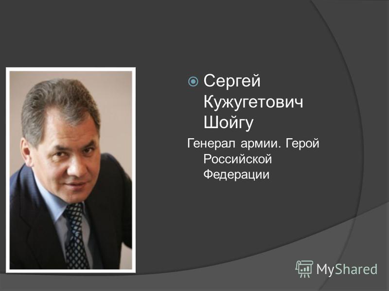 Сергей Кужугетович Шойгу Генерал армии. Герой Российской Федерации