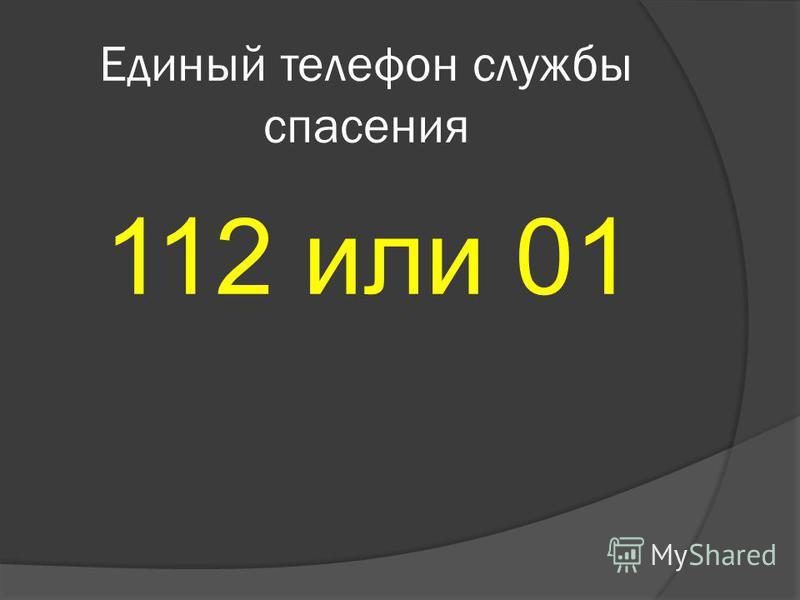 Единый телефон службы спасения 112 или 01