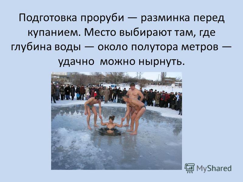 Подготовка проруби разминка перед купанием. Место выбирают там, где глубина воды около полутора метров удачно можно нырнуть.